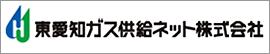 東愛知ガス供給ネット株式会社