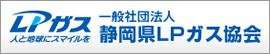 一般社団法人 静岡県LPガス協会