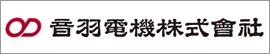 音羽電機株式会社