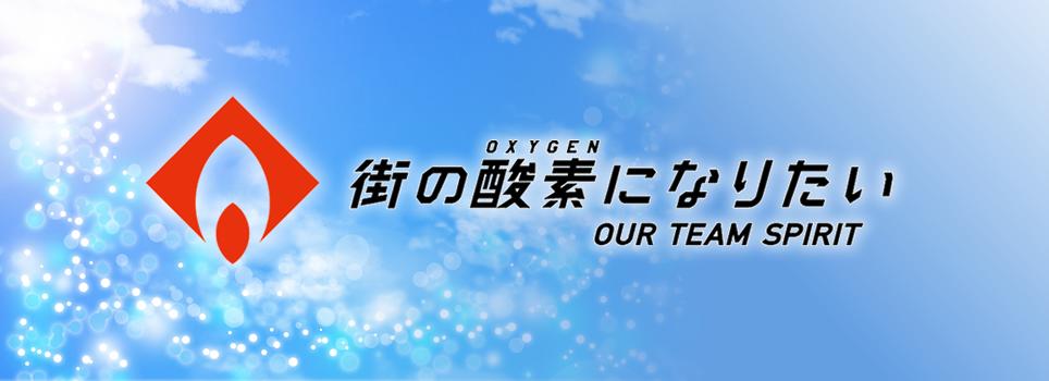 街の酸素になりたい OUR TEAM SPIRIT